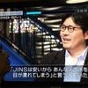 JINS社長の「メガネの場合は 主体性が今まで店側にあった」の言葉の画像