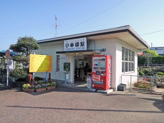 f0434c/大村線・小串郷駅