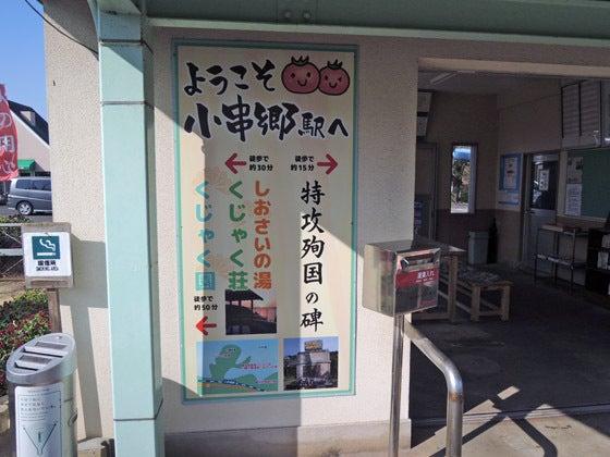 f04347/大村線・小串郷駅