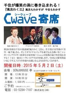 cwave寄席5月