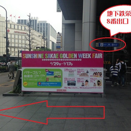 画像 サンシャイン栄からの千里眼栄店への道順♡ の記事より 2つ目