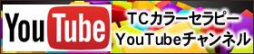 TCカラーセラピー YouTube チャンネル