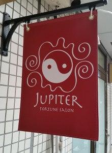 ジュピターフラッグ
