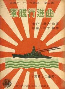 軍艦行進曲 | 戦車兵のブログ