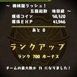 【再動】ランク700…