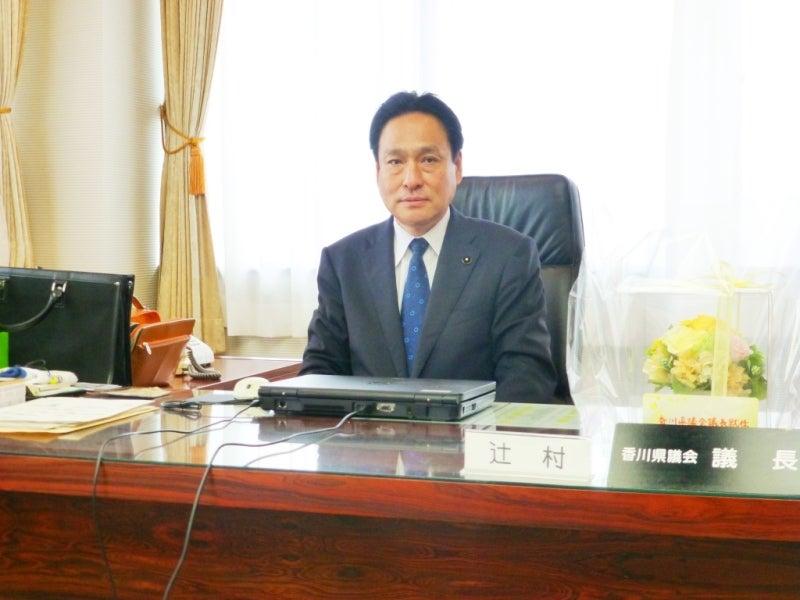 香川県議会議長に就任しました!...