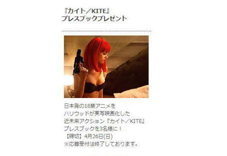 カイト/KITE プレスシート 当選 2