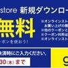 GUオンラインストア〜送料無料クーポン本日まで!の画像