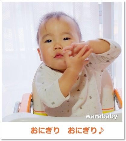 ベビーサイン【おにぎり】