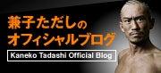 ドS兼子さんのブログ「兼子ただしオフィシャルブログ「S字で日本は変わる!」