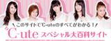 スペシャル大百科サイト