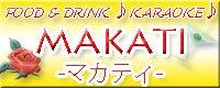 大塚フィリピンパブ・スナックマカティ
