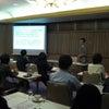 マイナンバー対応&労働保険講座に登壇しました。の画像