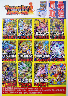 【DRAGONBALL HEROES~ドラゴンボールヒーローズ~ 最強買取企画発動中!】