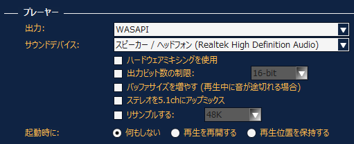 PC用の音楽再生アプリはWASAPI対応のMusicBeeで ...