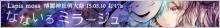 Lapis moss様例大祭12バナー