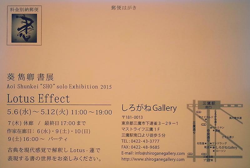 葵雋卿書展2015「Lotus Effect」...