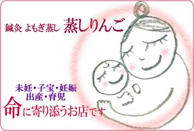 はり灸よもぎ蒸し蒸しりんご不妊子宝妊娠出産育児命