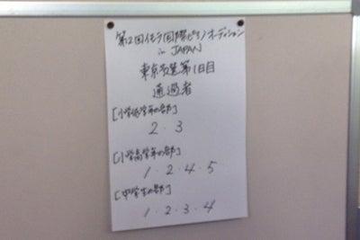 イモラピアノオーディション結果発表