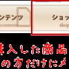 リザーブストック【新機能】過去に購入した商品名で検索して、その結果の方だけにメールを一斉配信するの画像