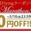 ❤️マラソン効果で200円クーポン❤️の画像