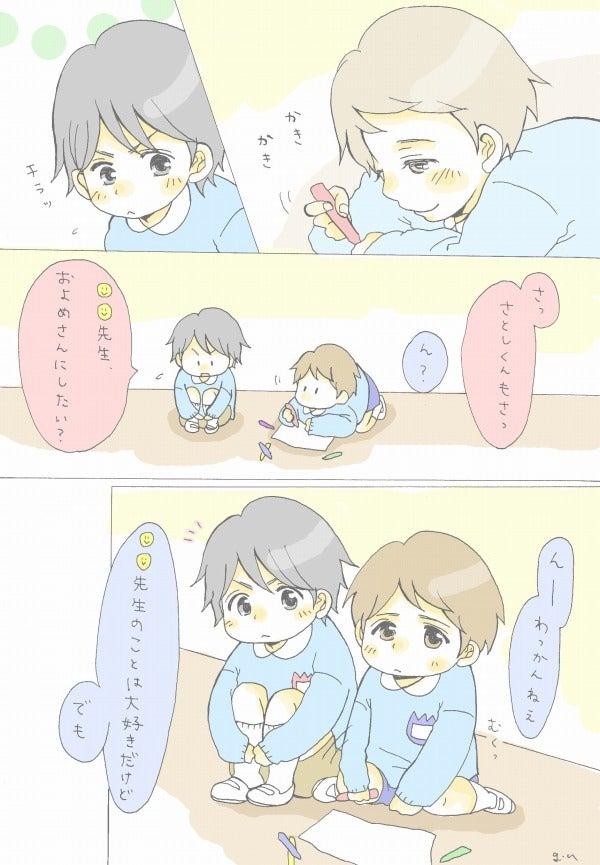 再び園児ver嵐 ぐーぐー嵐 智山メインイラスト漫画blog