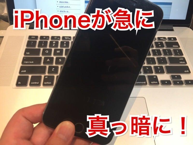iPhone6画面が急に消えた!〜強制再起動とアプリの停止 ...