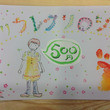 6/13(火)上大岡…