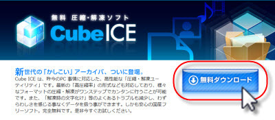 CubeICE_001
