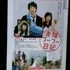 『夫婦フーフー日記』完成披露上映会に行ってきました!の画像