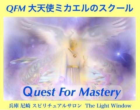 大天使ミカエル QFMスクール  尼崎