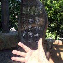 纏の記念碑