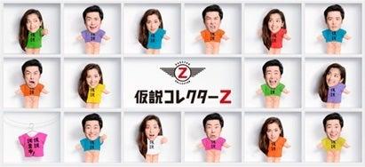 お知らせ】5/14(木)NHKBSプレミアム「仮説コレクターZ」に出演 ...