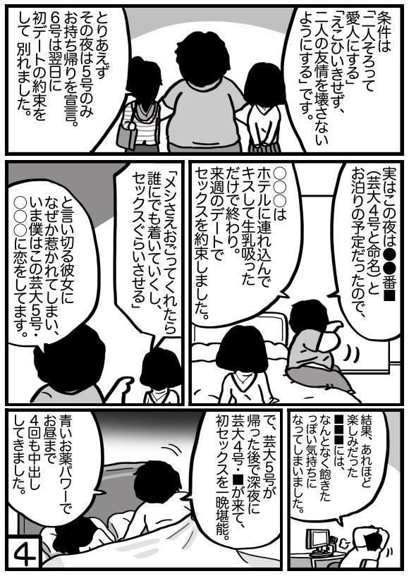 岡田 斗 司 夫 ブログ