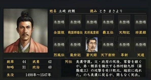 土岐政頼 (とき まさより)   ...