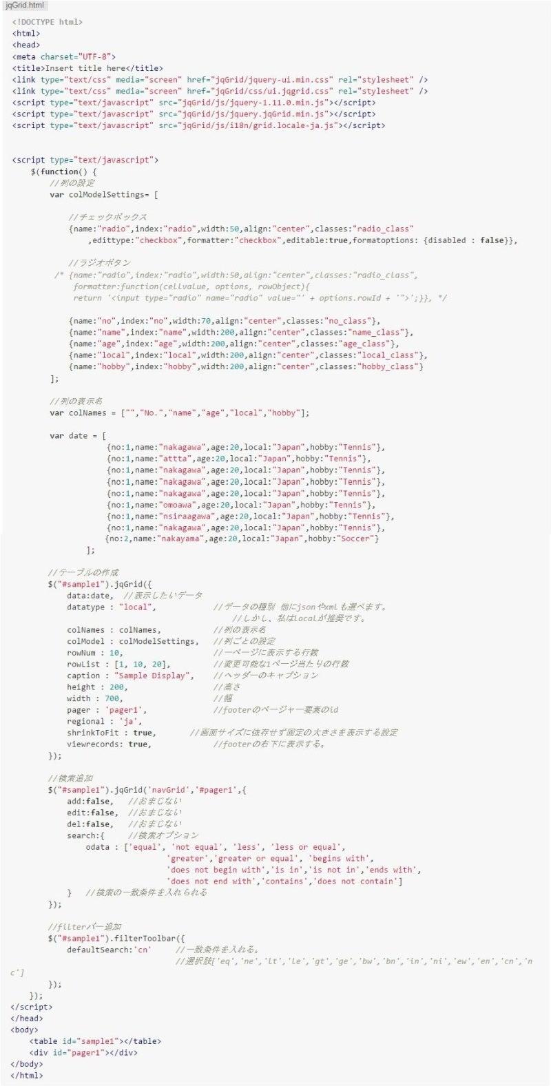 jqGrid リッチなテーブルデザインの作り方(検索・フィルタ編) | tkのブログ