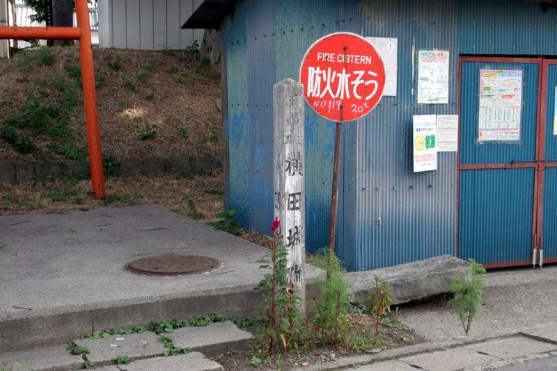 横田城/②標柱