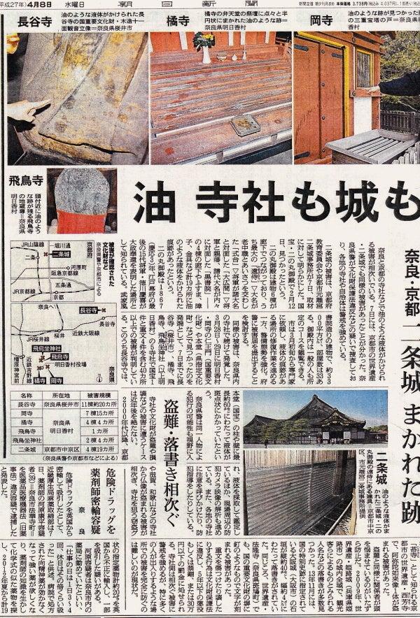 寺社連続油被害レポ ─ 平成27年5...