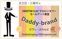 Daddy-brand