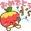 なかなおりんご アニメーション動画完成!の画像