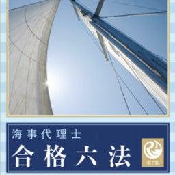 画像 海事代理士合格六法(第7版) 発行のお知らせ の記事より
