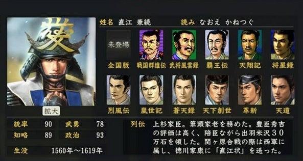 「直江兼続 戦国立志伝」の画像検索結果