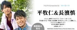 フジフィルムPicture-iにて「平牧仁&長濱慎」フォトグッズ通販