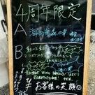 【4周年限定】海の幸山の幸 ¥お客様の笑顔@はりけんラーメン(茨城県つくば市)の記事より