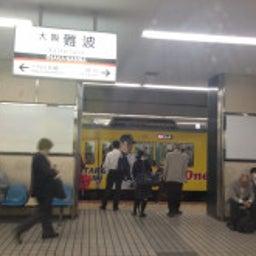 画像 大阪・難波から【千里眼 名駅前店】への道順♡ の記事より 1つ目