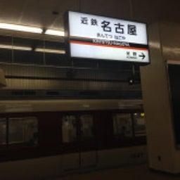画像 大阪・難波から【千里眼 名駅前店】への道順♡ の記事より 3つ目
