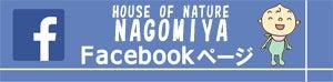 NAGOMIYA 公式Facebook