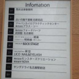 画像 大阪・難波から【千里眼 名駅前店】への道順♡ の記事より 12つ目