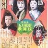 明治座の「五月花形歌舞伎」と 歌舞伎町の「ロボット・レストラン」 の楽しみ ♪の画像