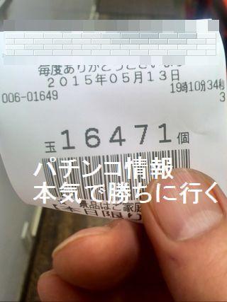 ぱちんこAKB48バラの儀式